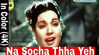 Na Socha Tha Yeh Dil In Color (4K)   Babul Songs, Dilip Kumar, Nargis, Shamshad Begum, Filmigaane