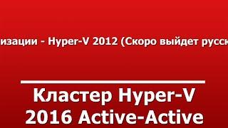 Кластер Hyper-V 2016 Active-Active