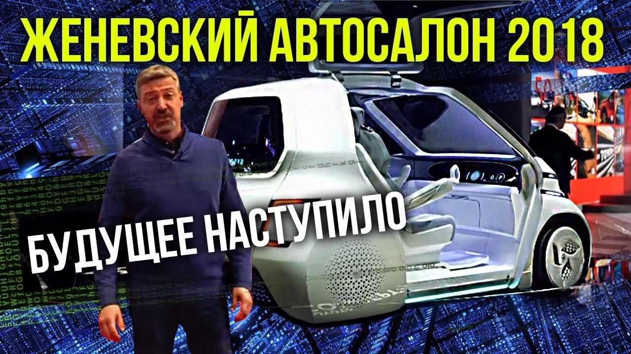 Женевский автосалон 2018 – Автомобили будущего   Автоновинки 2018   Иван Зенкевич Про автомобили