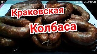 Краковская колбаса. Как сделать?