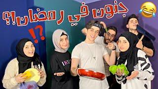 يوم كامل في رمضان مع فريق نور مار😂❤️تحدي الحلاوة المعفنة😢نور مار