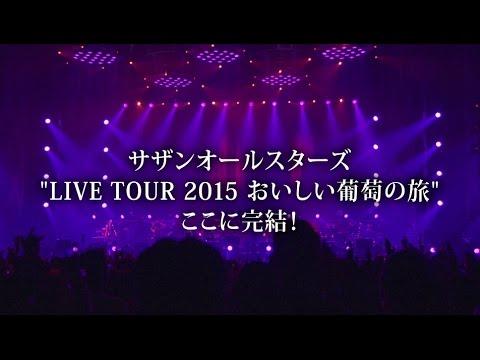 サザンオールスターズ「おいしい葡萄の旅ライブ -at DOME & 日本武道館-」