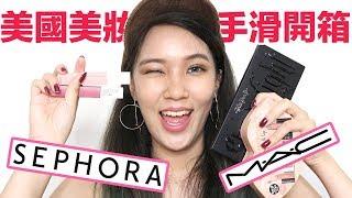 怨念物一次買齊!美國 Sephora美妝開箱來囉!US Makeup Haul