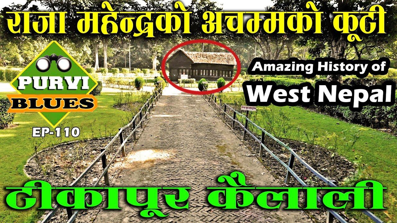 Download राजा महेन्द्र र बिरेन्द्रको अचम्मलाग्दो घर || टीकापुर कैलाली || Tikapur Kailali and Gohodaghodi Lake