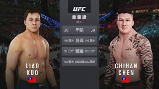 UFC 3 -  截拳道冠軍郭李奧 vs  館長成吉思汗  鐵籠模擬賽 !我師父加藤鷹拉