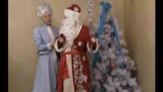 Дед Мороз и Снегурочка, заказ Деда мороза на дом(, 2009-11-15T21:06:08.000Z)