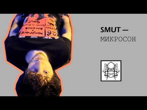 SMUT — Микросон (Official Audio)