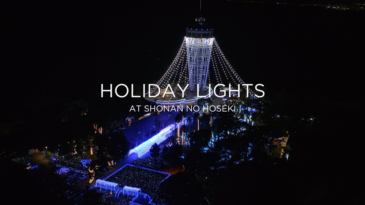 DJI - HOLIDAY LIGHTS 2020 at 湘南の宝石