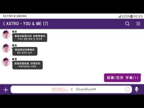 心動中字▲ASTRO(아스트로) - You & Me
