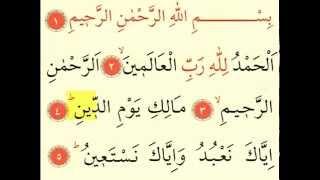 "Сура 1 ""Аль-ФАТИХА"" (учимся читать)"