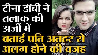 Tina Dabi Athar File For Divorce 2015 के IAS toppers ने दी जयपुर के फैमिली कोर्ट में तलाक की अर्जी