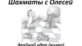 Шахматная вилка. Двойной удар в шахматах. Урок 02 (часть 2).
