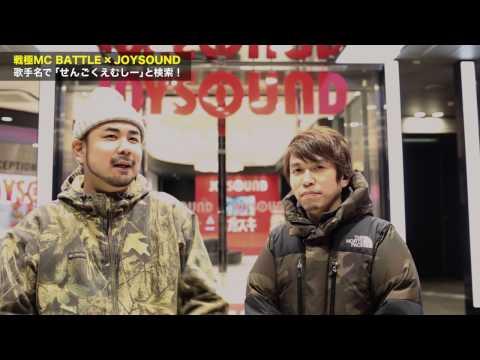 Boz vs Core-Boy/Luiz vs MAKA/戦極MC BATTLE JOYSOUND杯(2017.1.12)