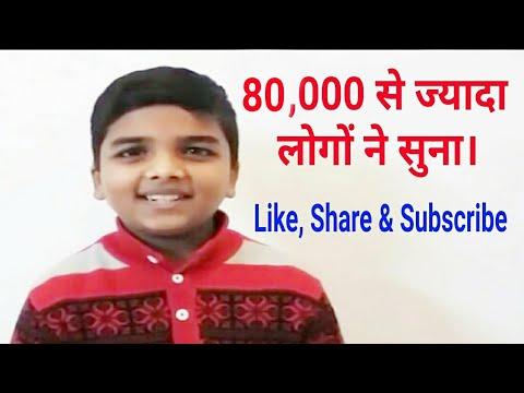 Jain Song / Bhajan : Little Singer Rishi Dugar