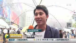 [国际财经报道]热点扫描 日本东京首都高速路将在奥运期间增收拥堵费| CCTV财经