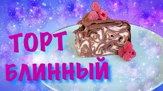 БЛИННЫЙ ТОРТ шоколадный ТОРТ БЕЗ ДУХОВКИ МАСЛЕНИЦА Рецепт