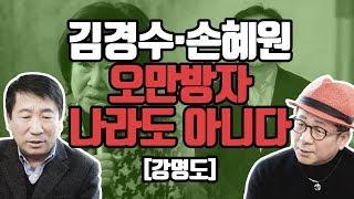 김경수 북한 같으면···