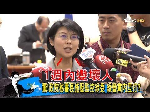 林岱樺:1週內就變壞人「高雄市長選舉」讓民進黨掀內鬥?少康戰情室 20170420