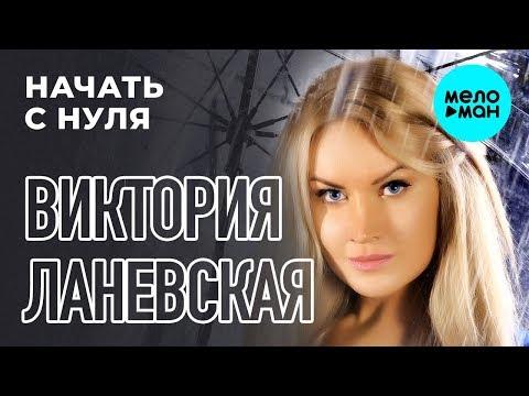 Виктория Ланевская - Начать с нуля Single