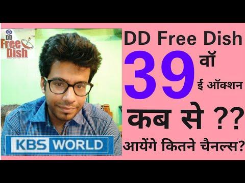 DD Free Dish 39 वॉ ई ऑक्शन कब से ? आयेंगे कितने चैनल्स ?