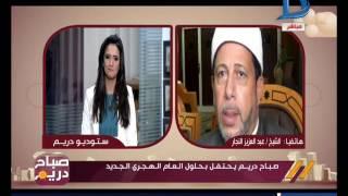 صباح دريم | الشيخ عبدالعزيز النجار يتحدث عن فضائل الاحتفال بالعام الهجري الجديد