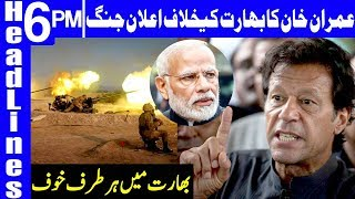 PM Imran Khan fiery decision against India | Headlines 6 PM | 19 February 2019 | Dunya News