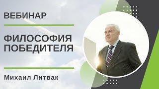 Философия Победителя. Михаил Литвак