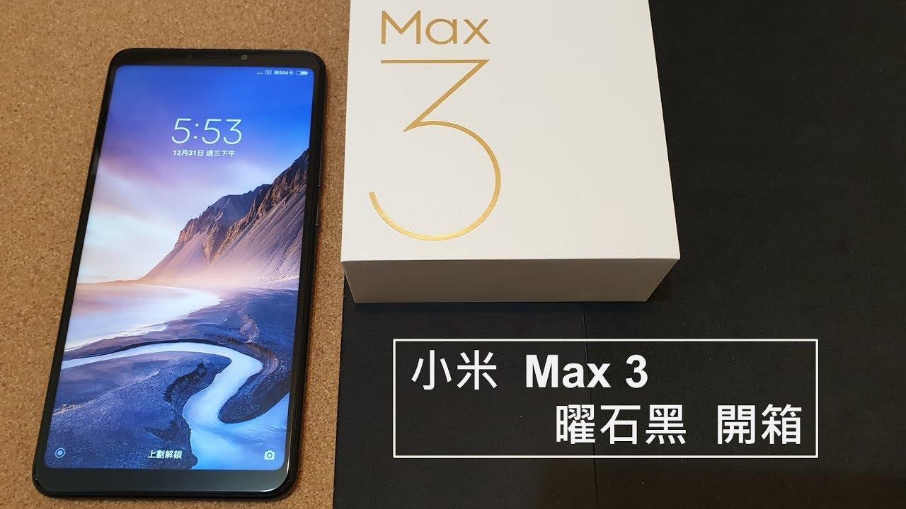 小米Max 3 曜石黑 開箱 Mi Max 3 Unboxing - YouTube