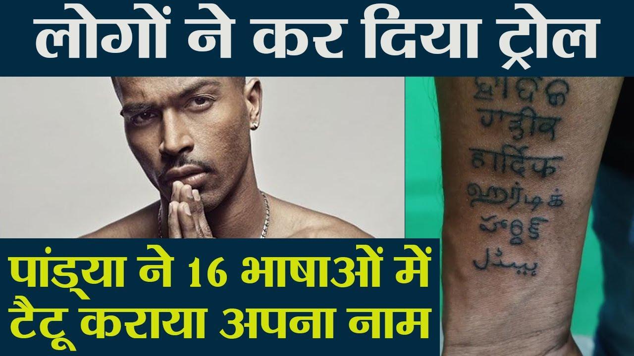 Hardik Pandya gets his name tattooed in 16 languages, gets trolled |  वनइंडिया हिंदी
