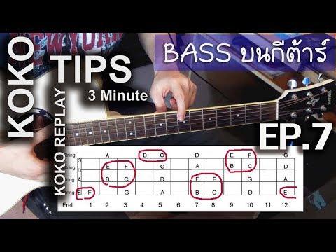 จำโน๊ตเบสบนกีต้าร์ง่ายๆ ได้คอร์ดอีกเพียบ in 3 minute | EP.7 KoKo Tips