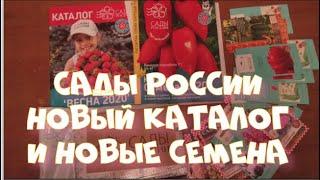 сады России. Новый каталог  на 2020 год и новые семена