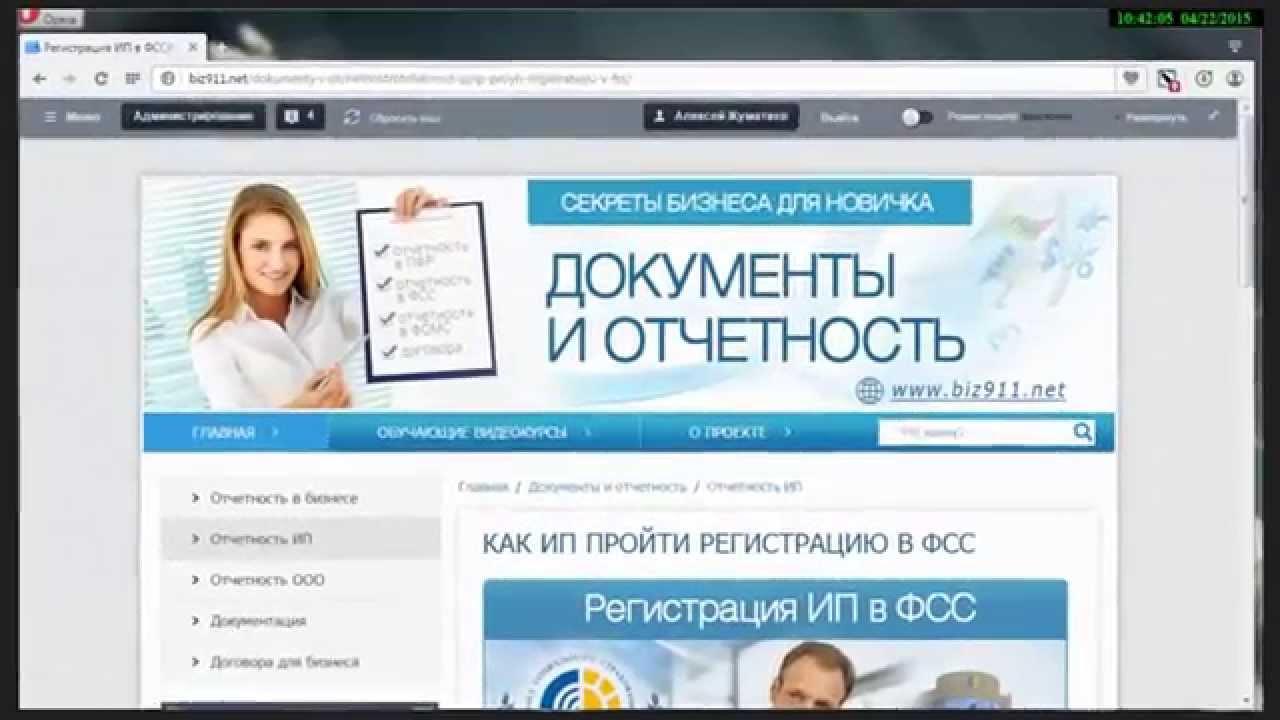 Срок регистрации для ип в фсс в электронный кабинет налоговая отчетность