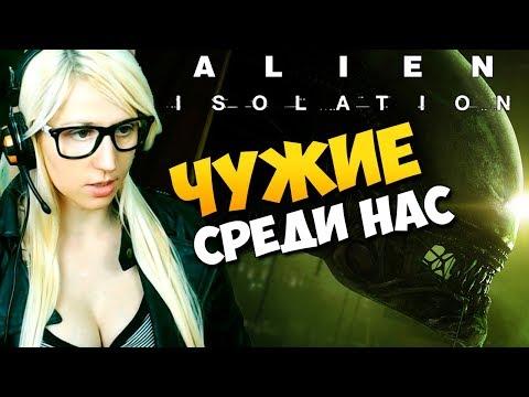 ЧУЖИЕ СРЕДИ НАС!  ►  Alien Isolation Прохождение ► #1