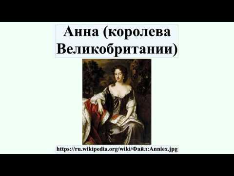 Анна (королева Великобритании)