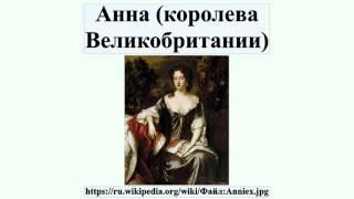 Анна (королева Великобритании)(Анна (королева Великобритании) А́нна — королева Англии, Шотландии и Ирландии с 8 марта 1702 года.Первый монарх..., 2016-07-18T20:39:07.000Z)