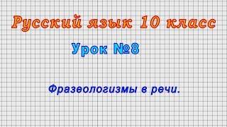 Русский язык 10 класс (Урок№8 - Фразеологизмы в речи.)