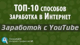 400000 рублей за 2 недели. Новые ниши заработка 2016 - 2017 года. Заработок в интернете
