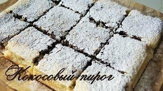 КОКОСОВЫЙ ПИРОГ НА МОЛОКЕ/ coconut pie