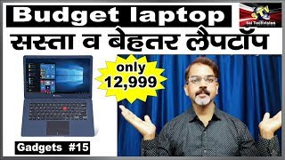 Best Budget Laptop only in 12,999/- | iBall CompBook M500 2018 14-inch Laptop | #15