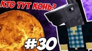 ИЛОН МАСК ПРЕВРАТИЛСЯ В КОНЯ \\  Приключения Илона Маска в Minecraft #30