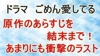 長瀬智也さん主演で2017年夏ドラマとして放送される『ごめん、愛してる...