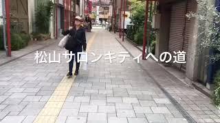 一番町交差点(大街道停留所)からライブハウス松山サロンキティまで歩い...