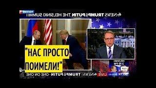 Срочно! В Хельсинки НАЧАЛАСЬ встреча Трампа и Путина! Первые ЗАЯВЛЕНИЯ!