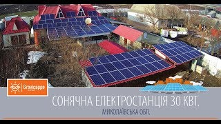 Сонячна електростанція 30 кВт. Зелений тариф. Миколаївська обл.(, 2018-02-20T14:49:08.000Z)