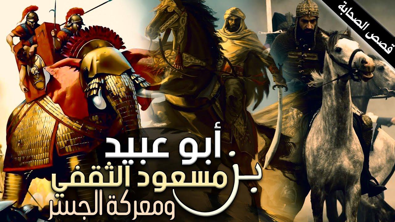 قصة الصحابي أبي عبيد بن مسعود الثقفي، البطل الذي زلزل الفرس في معركة الجسر!!!!