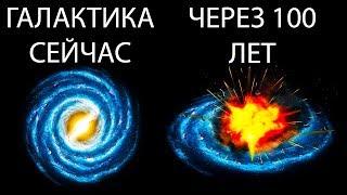 Смерть галактики МЛЕЧНЫЙ ПУТЬ