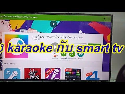 แนะนำลง App Karaoke บนสมาทร์ทีวี