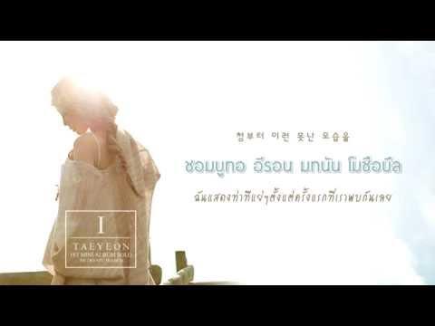 [Karaoke-Thaisub] Taeyeon (태연) - Farewell (먼저 말해줘)