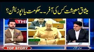 The Reporters | Adil Abbasi | ARYNews | 24 June 2019