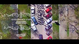 Флешмоб  в честь дня Победы в Великой Отечественной Войне! 9 Мая! Песня -